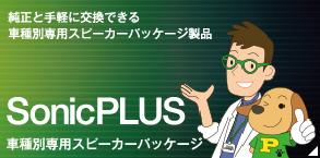 ban_sonicplus